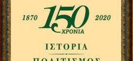 """Το καφέ """"Κήπος"""" συμπλήρωσε εκατόν πενήντα χρόνια ιστορίας και πολιτισμού στα Χανιά"""