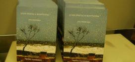 "Tο βιβλίο της συγγραφέως Ηρώς Πισκοπάκη "" Όταν έρχεται η φουρτούνα"""