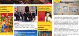 ΕΠΑΡΧΙΑΚΟ ΦΩΣ: Μετά την 15η Δεκεμβρίου το 26ο τεύχος