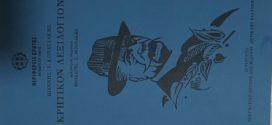 """Η παλιά ντοπιολαλιά της Κρήτης μέσα από το βιβλίο """"ΚΡΗΤΙΚΟΝ ΛΕΞΙΛΟΓΙΟ"""""""