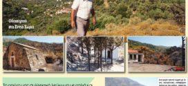 ΕΠΑΡΧΙΑΚΟ ΦΩΣ: Το πρώτο μας περιοδικό με παλιά και νέα ρεπορτάζ