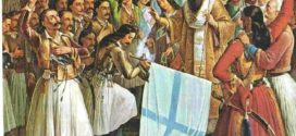 Ο ξεσηκωμός των Ελλήνων του 1821 και οι μεταγενέστερες εσωτερικές διχόνοιες που κρατούν ακόμα!