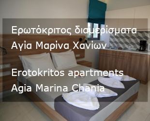 erotokritos_apartments