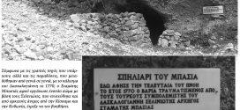 Σταμάτης Μπασιάς ο Σελινιώτης οπλαρχηγός στην επανάσταση του Δασκαλογιάννη
